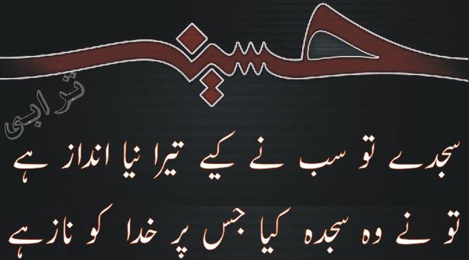 Hazrat imam hussain quotes in urdu quotesgram - Wallpaper urdu poetry islamic ...
