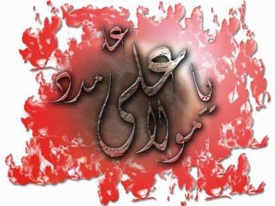 Shia wallpapers imam hussain wallpaper hazrat ali quotes - Ya ali madad wallpaper ...