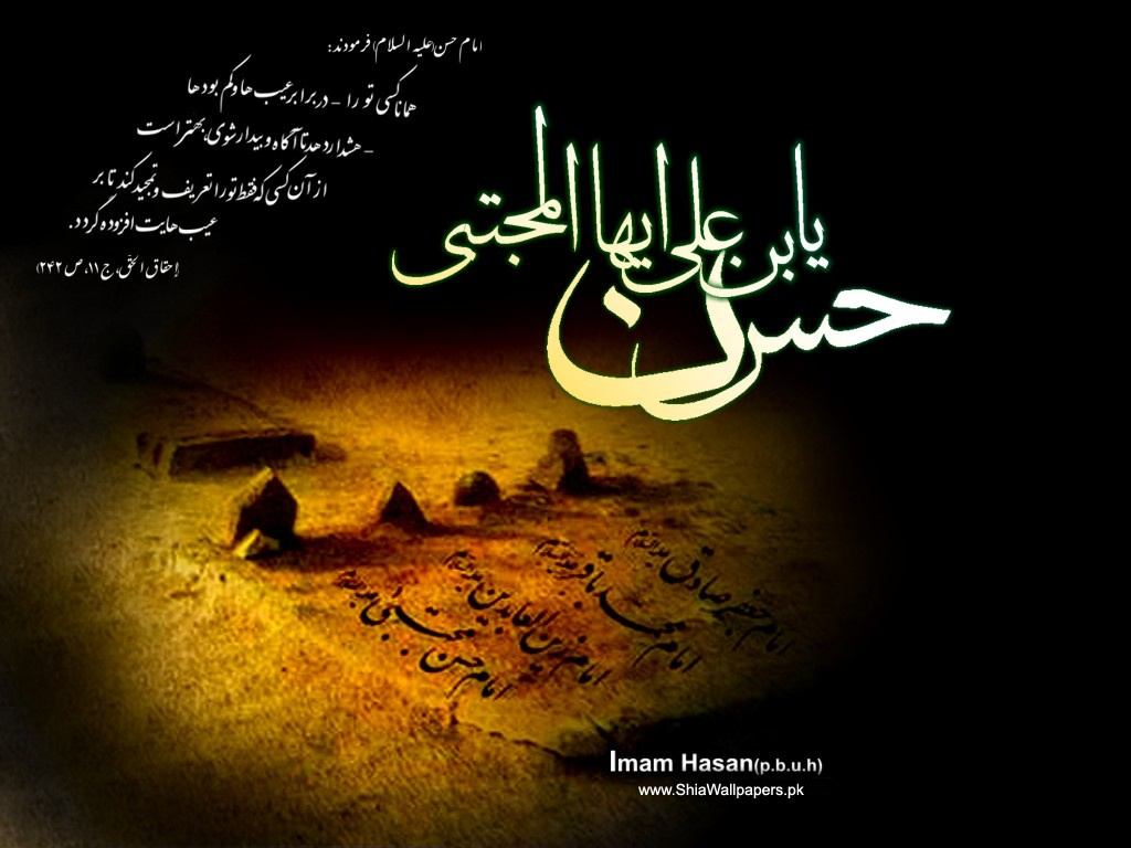 Islamic Pictures And Wallpapers Name Of Ali A S Wallpapers: Shia Wallpapers,imam Hussain Wallpaper,hazrat Ali Quotes