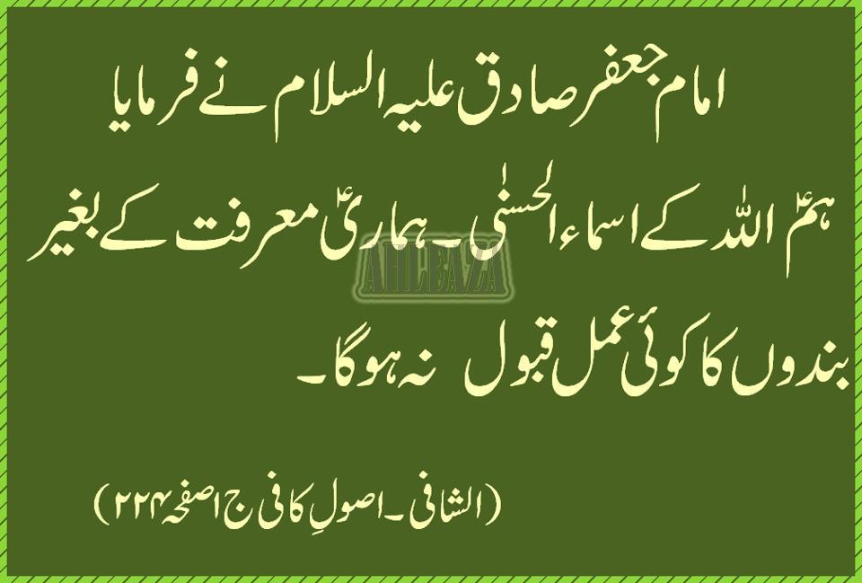 Imam Ali Quotes In Urdu. QuotesGram