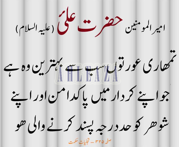 in urdu , aqwal-e-zareen in urdu , aqwal-e-hazrat ali a.s in urdu