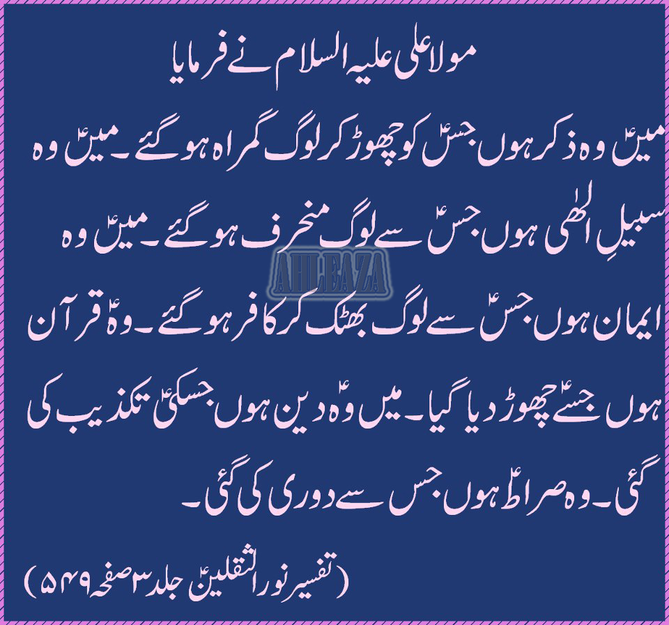 Hazrat Ali Aqwal E Zareen in Urdu