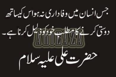 Hazrat Ali Aqwal E Zareen in Urdu
